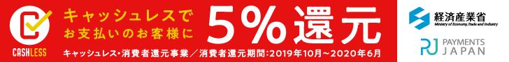 当店は、キャッシュレス・消費者還元事業の5%還元対象です。